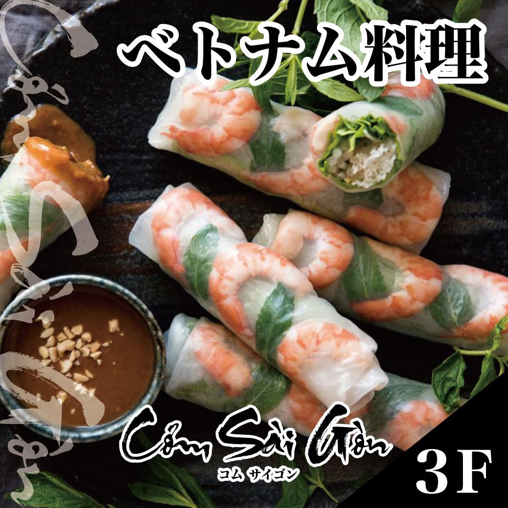 コム サイゴン ベトナム美食